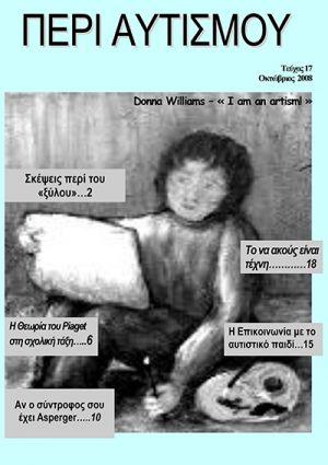 Περιοδικό Περι Αυτισμού
